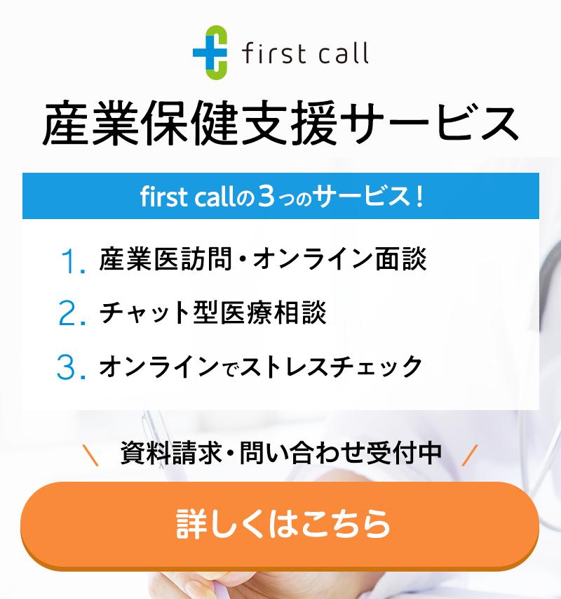 first call(ファーストコール)医師による健康相談